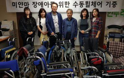 미얀마 장애아에게 휠체어 기증